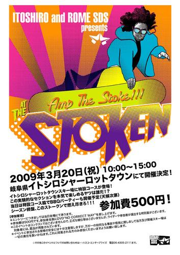 ロームスノーボード_イベント_STOKEN_09_イトシロ