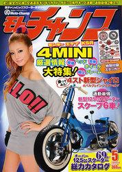バイク雑誌モトチャンプ5月号表紙