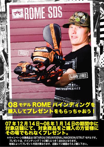 ROMEスノーボードキャンペーン