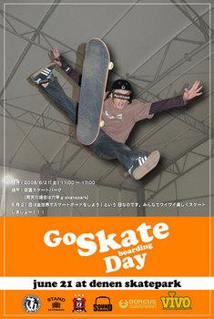 スケートボーディングデイ_6.21_関西
