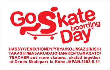 スケートボーディングデイ_6.21_関西の写真