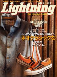 雑誌Lightning2008年4月号スケボー紹介