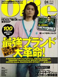 雑誌Ollie4月号オーリーマガジン