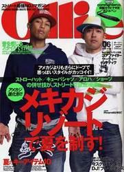 雑誌オーリーマガジン6月号表紙