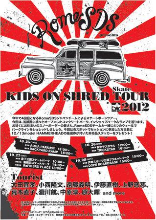romeKOStour2012.jpg