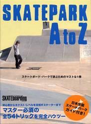 トランスワールドスケートボーディングAtoZ
